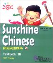 Sunshine Chinese Textbook 2B (with CD)