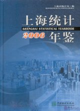 Shanghai Statistical Yearbook 2006 (1 Book + 1 CD-ROM)