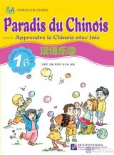Paradis du Chinois-Apprendre le Chinois avec Joie: Cahier D'exercice 1B (French)