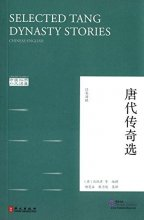 Selections Tang Dynasty Stories (Chinese-English)