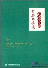 Selected Poems of Bai Juyi Translated By Xu Yuanchong