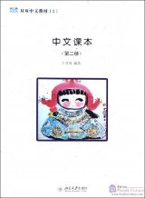 Chinese Language and Culture Textbook 2 (with Workbook, character card and 1 CD-Rom)