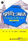 Speaking Shanghai Dialect:: From Zero to Master (2nd edition, with MP3)