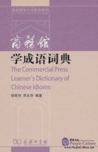 The Commercial Press Learner's Dictionary of Chinese Idioms