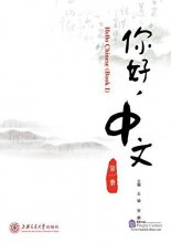 Hello Chinese (Book 1)
