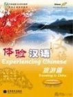 Experiencing Chinese: Traveling in China (40-50 Hours) (Japanese edition) (with CD)