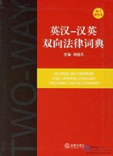 An English-Chinese and Chinese-English Two-Way Law Dictionary