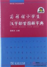 Picture Dictionary of Radicals of Chinese Characters for Primary Students