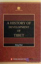 A History of Development of Tibet