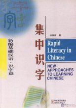 Rapid Literacy in Chinese (1 Book + 3 Cassettes)