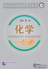 A Series of Textbooks Designated for Chinese Government Scholarship Students: Chemistry Handbook
