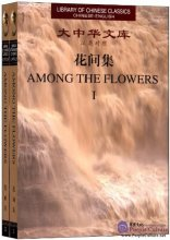 Among the Folowers (2 Vols)
