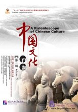 Getting to Know China: A Kaleidoscope of Chinese Culture (Album 3 with 5DVD)