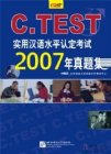 Collection of Test Papers of C.TEST 2007 (With 1CD)