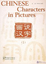 Chinese Characters in Pictures Volume 1