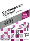 Contemporary Chinese (Revised Edition) - Character Writing Workbook 1A