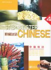 Step by Step Chinese -- Intensive Chinese Intermediate Book 4