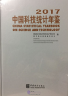China Statistical Yearbook On Science and Technology 2017 (with CD)