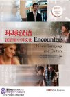 Encounters: Chinese Language and Culture 2 Annotated Instructor's Edition