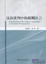Negotiating with Vague Language: A Chinese Perspective