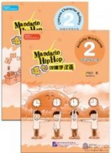 Mandarin Hip Hop vol.2 - Activity Workbook & Chinese Character Builders