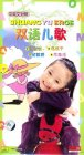 4 CD: Children's Rhymes (English & Chinese)
