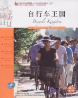 FLTRP Graded Readers 2B - Bicycle Kingdom (with CD)