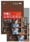 A Practical Chinese Grammar for Foreigners (Revised Edition)(with Workbook)