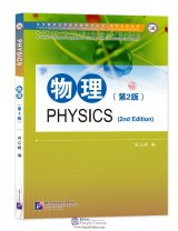 A Series of Textbooks Designated for Chinese Government Scholarship Students: Physics (2nd Edition)