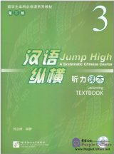 Jump High - A Systematic Chinese Course: Listening Textbook 3 (2nd edition)