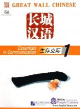 Great Wall Chinese - Essentials in Communication 1: Textbook (with CD)