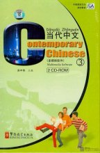 Contemporary Chinese 3 Multimedia Software (2 CD-Roms)