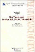 New Theory About Socialism with Chinese Characteristics