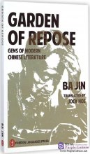 Gems of Modern Chinese Literature: Garden of Repose