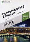 Contemporary Chinese (Revised edition) - Teachers' Book 4