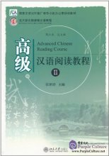 Advanced Chinese Reading Course II