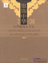 Seven Thousand Years of Chinese Costumes (4 Vols)
