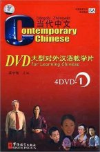 Contemporary Chinese 4 DVDs for Learning Chinese Vol 1