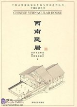 Chinese Vernacular House: Southwest Residential Buildings