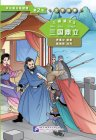 Graded Readers for Chinese Language Learners (Level 2 Literary Stories) Romance of Three Kingdoms (5)