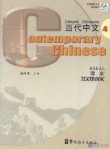 Contemporary Chinese Set 4 (3 Books + 5 CDs)