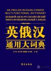 An English-Russian-Chinese Multi-Functional Dictionary
