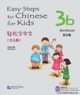 Easy Steps to Chinese for Kids (3b) Workbook
