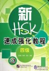 A Short Intensive Course of New HSK (Level 4) with audios