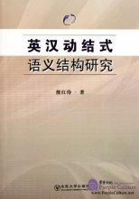 A Study on English and Chinese Resultative Semantic Structure