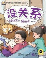 My First Chinese Storybooks (Ages 5 -11): Never Mind (with MP3)