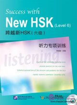Success with New HSK (Leve 6) Simulated Listening Tests