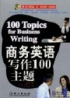 100 Topics for Business Writing
