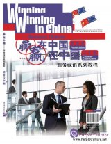 Winning in China - Business Chinese: Pronunciation & Chinese Characters