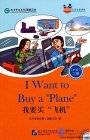 "Friends: Chinese Graded Readers Level 2: I Want to Buy a ""Plane"" (with 1 MP3)"